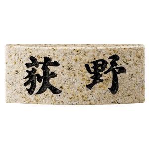 天然石材表札 RB-8 さび御影石 【送料別途】 stgarden-seki