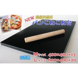 パンこねこね台 御影石 山西黒 Mサイズ 400×400 チョコレートのテンパリングにも使用可能 【送料別途】|stgarden-seki