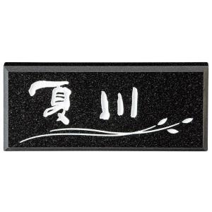 天然石材表札 SN-62 黒御影石 【送料別途】|stgarden-seki