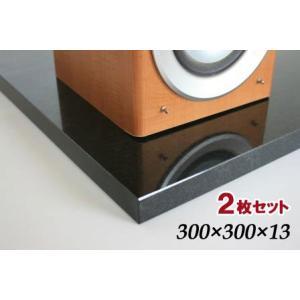スピーカー台 黒御影石  300角 2枚セット(送料別途)|stgarden-seki