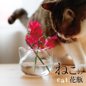 花瓶 ガラス 小さい 敬老の日 おしゃれ プレゼント 猫グッズ フラワーベース ねこ 一輪挿し 花器...