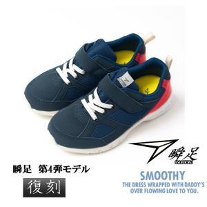 セール SMOOTHY(スムージー)×瞬足(しゅんそく) 19AC-11 第4弾カラー復刻モデル ス...