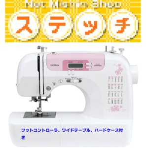 ミシン ブラザー ミシン PS202 ピンク、PS203(ブルー) /ミシン本体/フットコントローラ/ワイドテーブル.ハードケース|stitch