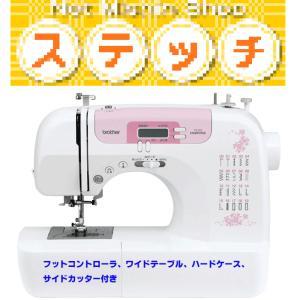 ミシン ブラザー ミシン PS202 ピンク、PS203(ブルー) /ミシン本体/フットコントローラ/ワイドテーブル.ハードケース/メーカー純正サイドカッター|stitch
