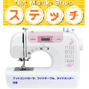 ミシン ブラザー ミシン PS202 ピンク、PS203(ブルー) /ミシン本体/フットコントローラ/ワイドテーブル/純正サイドカッター付き|stitch