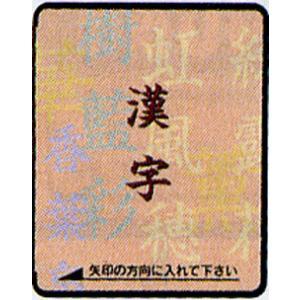 ブラザー刺しゅうカード「漢字」 stitch