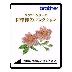ブラザー刺しゅうカード「和模様のコレクション」 stitch