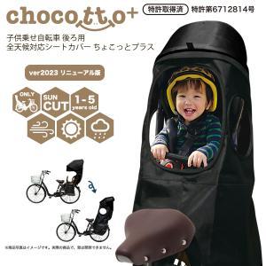 【リニューアル版】子ども乗せ自転車 後ろ用 レインカバー ange malicieux 自転車用カバー chocotto ちょこっと 送料無料 stj