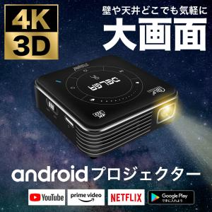 プロジェクター 小型 家庭用 大容量32GB内蔵 stylishjapan DELGA デルガ 送料無料|stj