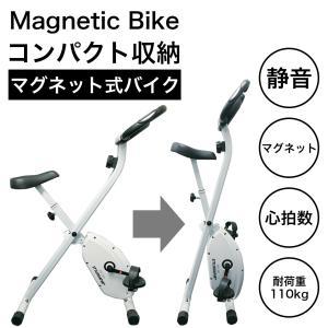 フィットネスバイク エアロバイク 静音 stylishjapan エアロバイク X型 折りたたみ 送料無料|stj