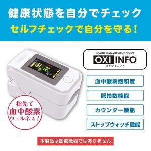 酸素濃度計 血中酸素濃度計 OXIINFO オキシインフォ 送料無料|stj