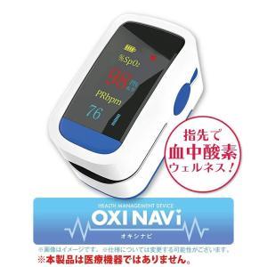 血中酸素濃度計 測定器 脈拍計 オキシナビ OXINAVi 送料無料|stj