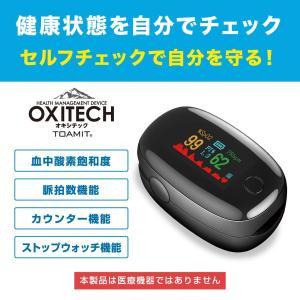 血中酸素濃度計 測定器 脈拍計 オキシテック OXITECH 送料無料|stj