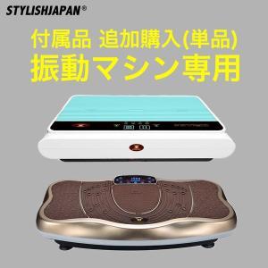 スタイリッシュジャパン 付属品 振動マシン専用|stj