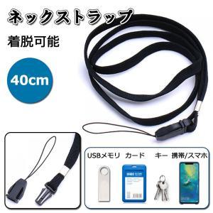 SONONIA  ネックストラップ カードホルダー 携帯電話ホルダー 40cm (ブラック)
