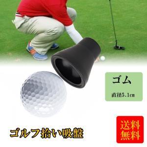 ゴルフボールピックアップ ゴルフボール拾い 便利グッズ パターグリップ用|stk-shop