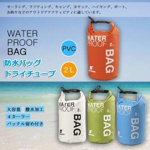 防水アウトドアードライバッグ ドライチューブ  袋 バッグ 濡れ物入れ サーフィン ダイビング ウェットスーツ ウォータープロテクトバッグ 2L