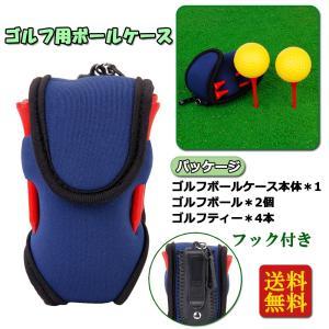 ノーブランド品超弾性 ネオプレン ミニ ゴルフ ボール ホルダー バッグ フック クリップ 2ボール 4ティー ゴルファー ギフト|stk-shop