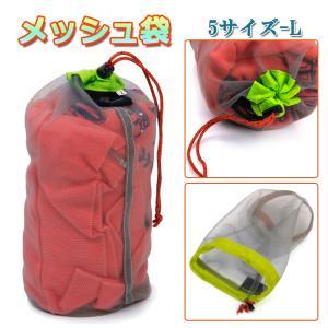 ウルトラメッシュスタッフサックは、あなたのパック、スーツケース、または袋にギアを整理するために利用可...