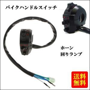 特徴:  オートバイの左側コントロールスイッチ 条件:ブランドの新しいです スイッチサイズ:約。 7...