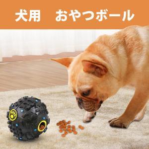 おやつボール ペット用 噛むおもちゃ コロコロボール 知育玩具 餌入れ 歯磨き 音が鳴る 早食い対策 運動不足やストレス解消|stk-shop