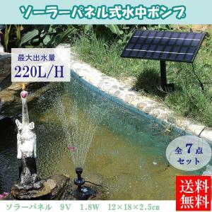 GY-D-0018 水中ポンプ ソーラーウォーターポンプ 庭噴水池  ソーラーパネルで省エネ 池でも使えるソーラー池ポンプ|stk-shop