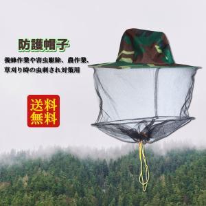防護帽子 害虫 駆除 虫よけ 蜂 ぶよ 蚊 対策 養蜂 草刈り メッシュネット ヘッド フェイスプロテクター プロ防護 作業用|stk-shop