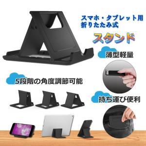 スマホ・タブレット用 折りたたみ式 薄型 スタンド 三角形ブラケット 角度調整可能 滑り止め 全3色|stk-shop
