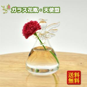 ガラス花瓶 花びん フラワースタンド 天使型 フラワーベース 可愛い ミニサイズ 小さい クリア 透明|stk-shop