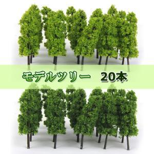 樹木 模型 モデルツリー 20本 木 鉢植え用 鉄道模型 風景 モデル トレス 情景コレクション ジオラマ 建築模型 電車模型 1:200