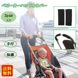 ノーブランド品 4pcs ナイロン 赤ちゃん 乳母車 ベビーカー用 ハンドルカバー グリップカバー バーカバー 耐久性|stk-shop