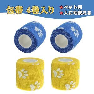 猫 犬 ペット用 包帯 伸縮 可愛い 粘着包帯 自己粘着 粘着テープ ガーゼ テープ 人にも使える ...