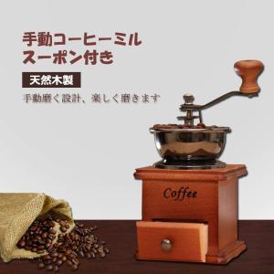 説明: 新鮮なコーヒー豆を自分のブレンドし、個人的な好みの味を作成します。  操作が簡単で、ボウルに...