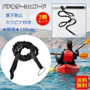 パドルリーシュ 2個セット 総長約156cm耐久性 安全 釣 り竿リーシュ カラビナ カヌー  ボー...