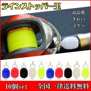 ラインストッパー 釣りリール スピニング 釣り糸 ライン整理 10個入り|stk-shop