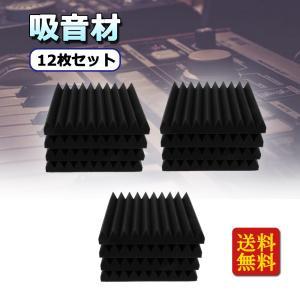 吸音材 吸音・防音 緩衝ウレタン 12枚セット 約30cm×30cm×5cm 波形 緩衝クッション ...