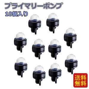 プライマリーポンプ プライミングポンプ チェーンソー交換用部品 10個セット
