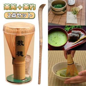 茶せん 茶杓 2点セット 竹製 茶道用品 抹茶点て 伝統的な竹抹茶泡立て器 茶道アクセサリー