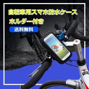 スマホホルダー 防水 防塵 360度回転 スマホ防水ケース 自転車/バイク用 PVC タッチパネル対応 ホルダー付き M|stk-shop