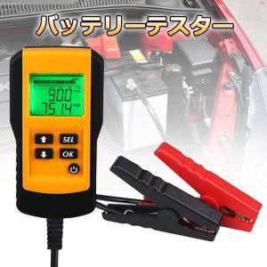 バッテリーテスター バッテリーチェッカー バッテリー診断機 12V蓄電池用 LCD バッテリーアナラ...