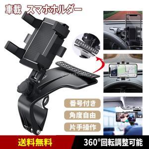 スマホホルダー 車載ホルダー 携帯 スタンド 360度回転 車載用 多機能車載ホルダー ブラケット 番号付き|stk-shop