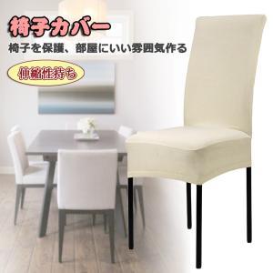Baosity 椅子カバー チェアカバー...