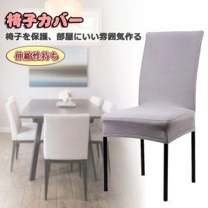 Baosity 椅子カバー チェアカバー 無地 取り外し可 装飾 全14色 - グレー|stk-shop