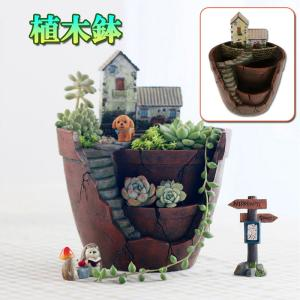 植木鉢 カクタス 多肉植物 室内 プランター おしゃれ 観葉植物 古風城 飾り プレゼント