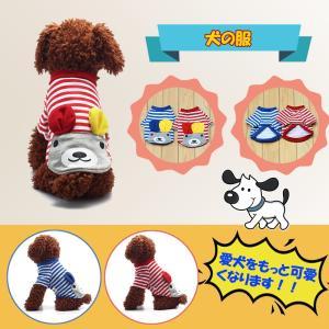 SONONIA ペット 子犬 犬 猫 ベスト Tシャツ 夏 アパレル 服 可愛い 全2色5サイズ選べる - 青, 赤|stk-shop