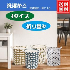 SONONIA コットン製 折り畳み式 防水 洗濯物入れ バッグ かご ランドリーボックス ビンストレージ 全4種類 選べる - 1|stk-shop