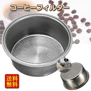 【ノーブランド 品】ステンレス鋼製 コーヒー 2カップ 51mm 非加圧 フィルター バスケット|stk-shop