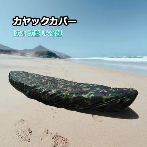 ノーブランド品 防水 防塵 抗UV  2.7-3メートル カヤック カヌー 海洋 ボート カバー アクセサリー  グリーン迷彩|stk-shop