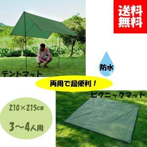 テントマット ピクニックマット両用 3-4人用 スリーピングマットレス アウトドア キャンプ ピクニック 防水 グリーン