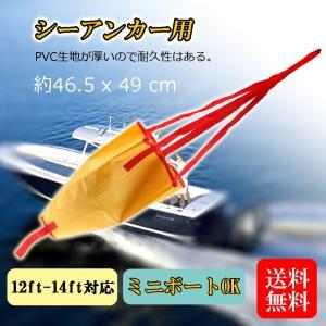 シー アンカーバラシュートアンカー 12ft-14ft対応 流し釣り 軽量PVC ドローグ 漂流 ブレーキ スーツ ボート ヨット カヤックアップアクセサリー